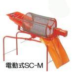 電動土ふるい機 SC-M モーター付き 電動式 回転式 みのる産業
