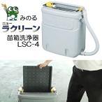 マット苗箱洗浄器 ニュー  ラクリーン LSC-4C みのる産業