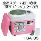 みのる 空冷スチーム餅つき機 ファンツッキー5.4L・2〜3升 HSA-35 味噌羽根選択