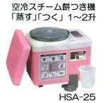 MINORU もちつき機 HSA-25