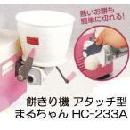 もちきり機 餅切機まるちゃん まる餅くん HC-233Aアタッチ型