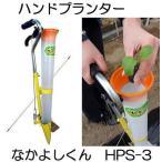 移植機 ハンドプランター なかよしくん HPS-3 [追肥機] 即納