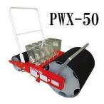 みのる 菜々子 玉葱床播き播種機 (5条) PWX-5