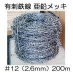 有刺鉄線 亜鉛引 #12(線径2.6mm)×長さ200m  鬼針金 バーブ