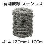 有刺鉄線 ステンレス SUS304 #14 (線径2mm)×長さ100m 鬼針金 バーブ