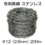 有刺鉄線 ステンレス SUS304 #12 (線径2.6mm)×長さ200m  鬼針金 バーブ