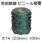 有刺鉄線 ビニール被覆 #14 (線径2mm)×長さ100m  鬼針金  バーブ