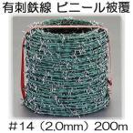 有刺鉄線 ビニール被覆 #14 (線径2mm)×長さ200m 鬼針金 バーブ