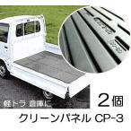 軽トラック荷台マット クリーンパネル CP-3 軽トラマットブラック