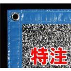特注サイズ 縁付ハトメ加工 遮光ネット AG-5 遮光率95% [遮光シート]