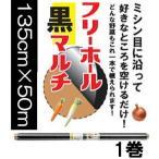 イワタニ 菜園用 フリーホール黒マルチ 0.02mm×135cm×50m 1巻