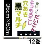 イワタニ 菜園 だいこん用 穴あき黒マルチ 0.02mm×95cm×50m 12巻