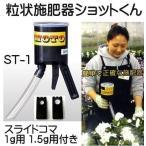 マツモト 粒状施肥器 ショットくん ST-1型 スライドコマ付き