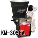 シルバー 精米機 循環式精米機 KM-303FA 玄米30kg 単相550W