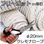 クレモナロープ 直径20mm 長さフリーカット m単位 国産品 3つ打ち ナロック