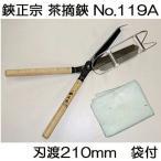 鋏正宗 茶摘鋏 NO.119A 刃渡210mm [茶摘み 茶葉]