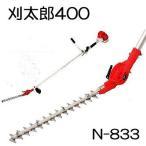 刈太郎 400 N-833 刈払機取付用 高枝バリカン ニシガキ工業 coim3
