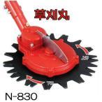 草刈丸 N-830 【刈払機取付用安全回転バリカン】【送料無料】