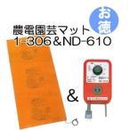 (4月上旬入荷予定) 農電園芸マット1-306と 農電サーモ ND-610セット お徳用1組(在庫限り)