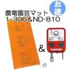 農電園芸マット1-306と 農電サーモ ND-810のセット お徳用1組(在庫限り)