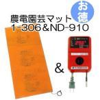 (4月上旬入荷予定) 農電園芸マット1-306と 農電デジタルサーモ ND-910のセット お徳用1組(在庫限り)