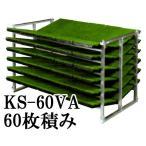 軽トラック用 傾斜型 苗箱収納棚 KS オールアルミ 苗コンテナ KS-60VA 60枚積載 ケーエス製販