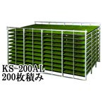 普通トラック用 水平型 苗箱収納棚 苗コンテナ KS-200AL 200枚積載 ケーエス製販