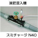 液肥混入器 スミチャージ N40 40mm用 住化農業資材