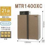 愛菜っ庫 MTR1400VC 21袋用 玄米専用保冷庫 [三菱 玄米低温貯蔵庫]