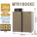 愛菜っ庫 MTR1600VC 28袋用 玄米保冷庫 三菱電機