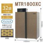 愛菜っ庫 MTR1800VC 32袋用 玄米保冷庫 玄米低温貯蔵庫 三菱電機