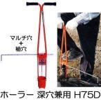 サンエー ホーラー 植穴マルチ穴あけ器 H75D 普通穴深穴兼用 深穴兼用 (マルチ穴+植穴)