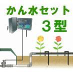 イーエス かん水セット 3型 (潅水セット コンピューター)