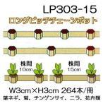 ニッテン ロングピッチ チェーンポット ペーパーポット LP303-15 株間15cm 264本付75冊 葉ネギ、キク、ニラ、エダマメに 日本甜菜製糖