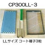チェーンポット 土詰・播種4点セット CP300LL-3 1セット