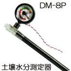 土壌水分計PFメーター DM-8P  テンションメーター