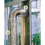 煙突保護カバーA 43cm 温室用石油温風暖房機用 SP-527・SP-1210A対応