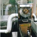 温風吹出用アルミダクト 温室用石油温風暖房機SP-527A用