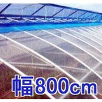 塗布無滴農POイースター 厚み0.075mm幅800cm長さ30m重さ約17.3kg