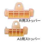 キリコ専用部品 R用ストッパー・A-3用ストッパー