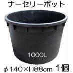 ナーセリーポット 大サイズ1000L RP φ140×H88cm 底穴の有無選択 大型鉢