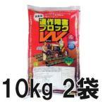 農業用 連作障害ブロックダブル 10kg 2袋
