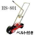手押しタイプ播種機 種まき ごんべえ HS-801 1点1粒播種型 補助ハンドル、種子適応ベルト付(ベルト選択)