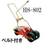手押しタイプ播種機 種まき ごんべえ HS-802 2条タイプ 1点1粒播種型 補助ハンドル、種子適応ベルト付(ベルト選択)