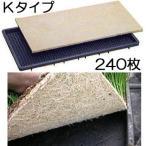 水稲育苗用 ロックウールマット 万作さん Kタイプ(S号の後継品)寒冷地用 240枚セット