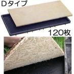 水稲育苗用 ロックウールマット 万作さん Dタイプ(2号の後継品) 暖地用 120枚セット