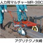 マルチ張り機 人力用マルチャー MR-3C アグリテクノ矢崎
