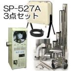 お得用3点セット 温室石油温風暖房機SP-527A、排気筒送油ホース3m付、オイルタンク93L sayu