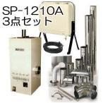 お得用3点セット 温室石油温風暖房機SP-1210A(7〜10坪)排気筒、オイルタンク 送油ホース3M付き sayu