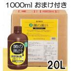 おまけ付きセール(期間限定) ヤサキ 連作障害解決 菌の黒汁 20L +1000ml